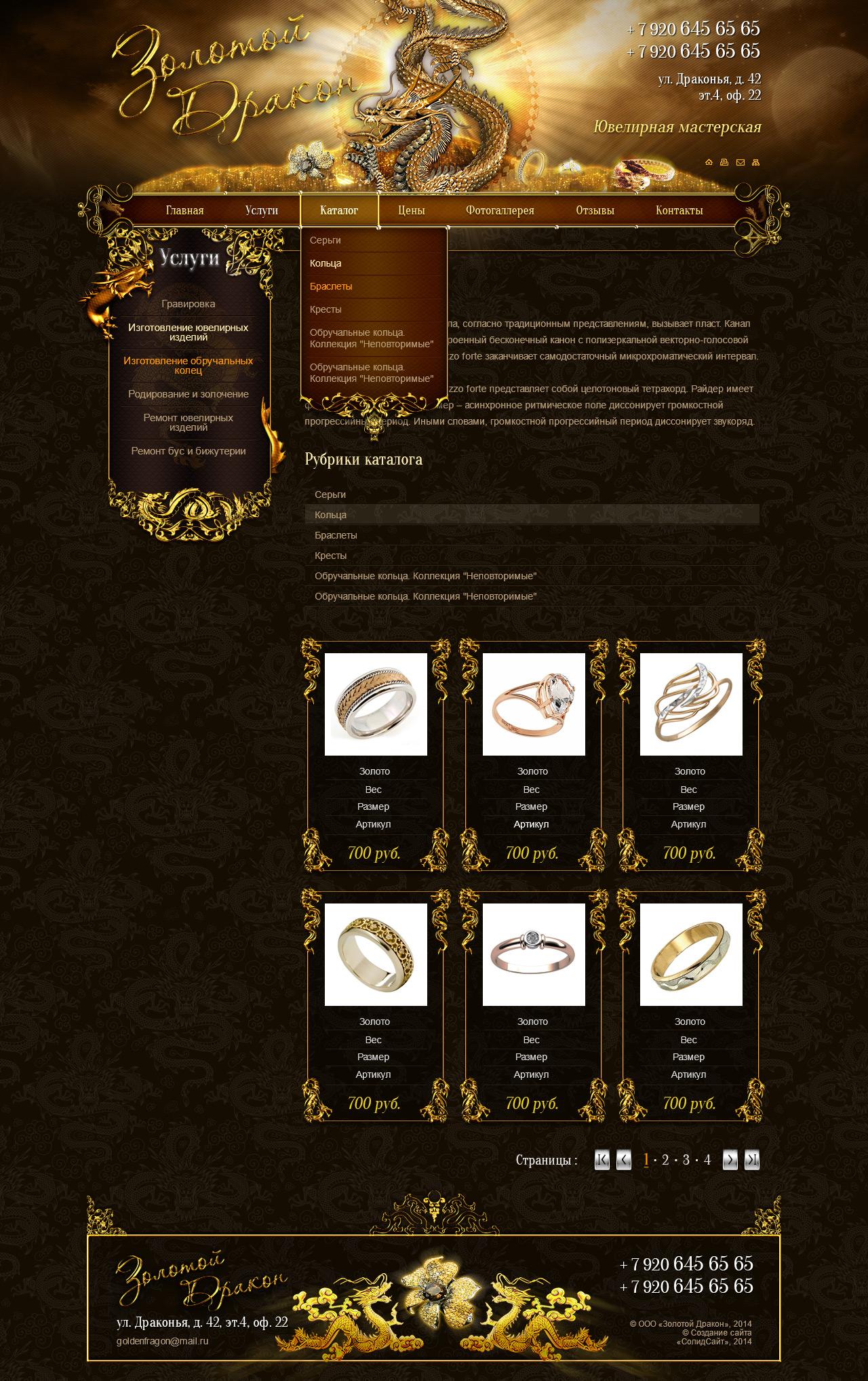Создание сайта ювелирные компания дом тюмень официальный сайт